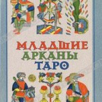 Отзыв на книгу Г. Бедненко «Младшие арканы Таро. Теория и практика»