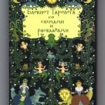 Блокнот Таролога, 2 издание