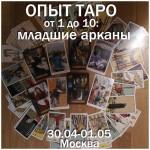 Психологическая группа: «Опыт Таро от единицы до десятки: младшие арканы», 30.04-1.05, 11.00-19.00, Москва